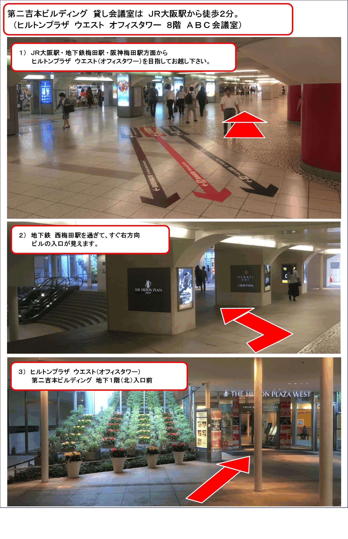 INFORMATION 大阪・梅田 第二吉本ビルディング貸会議室 ...