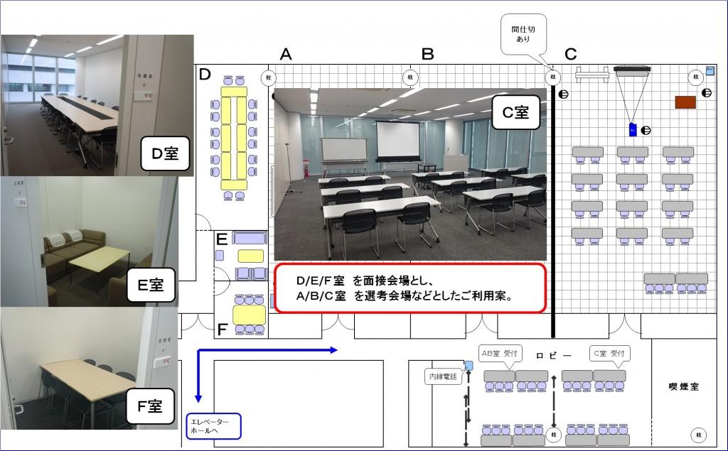 160708_貸会議室(面接)案
