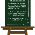 ケータリング料金改定